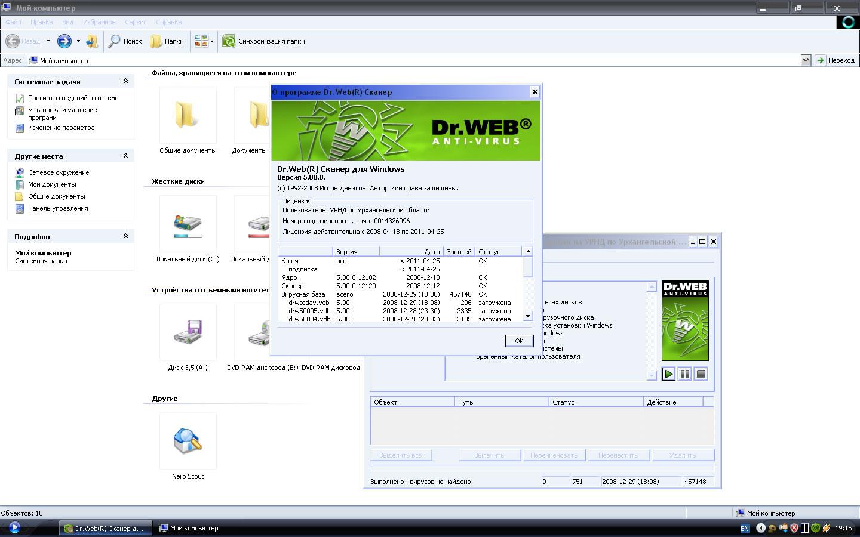 Скачать бесплатно лицензионный ключ к dr. web security space 5.0.